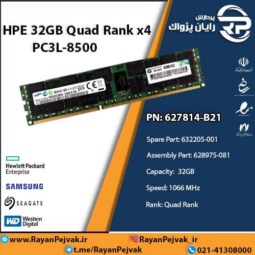 رم سرور اچ پی 32GB PC3L 8500