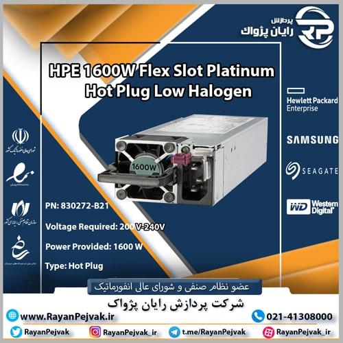 منبع تغذیه اچ پی 1600W Flex Slot Platinum Hot Plug