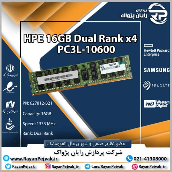 رم سرور اچ پی 16GB Dual Rank x4 PC3L-10600