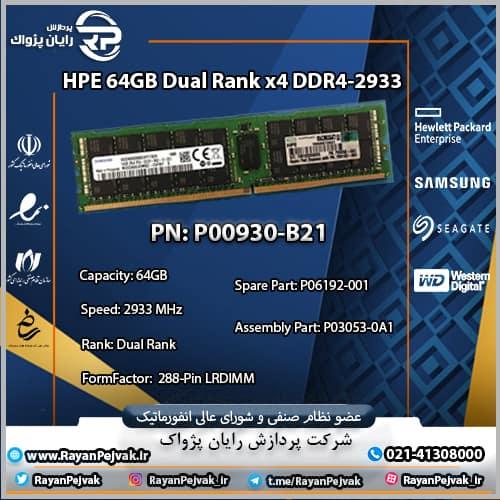 رم سرور اچ پی DDR4-2933