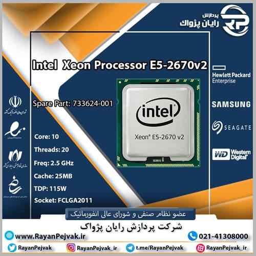پردازنده اینتل 2670v2
