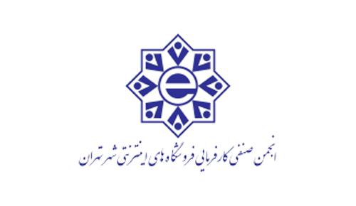 انجمن کارفرمایی فروشگاه های اینترنتی شهر تهران