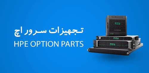تجهیزات سرور اچ چی | HP OPTION PARTS