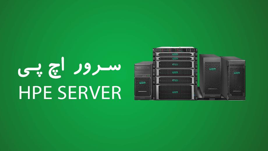 سرور اچ پی | hpe server