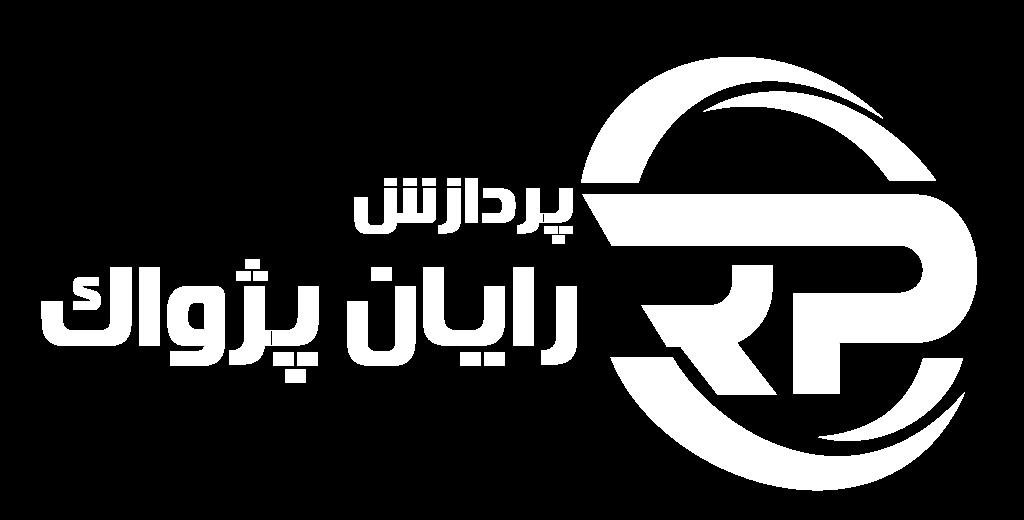 لوگو رایان پژواک