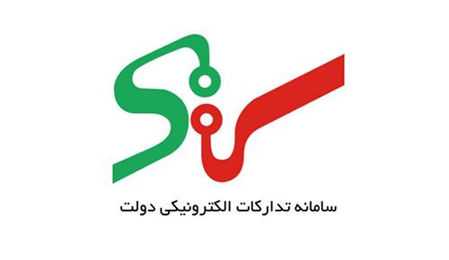 سامانه تدارکات دولت الکترونیک
