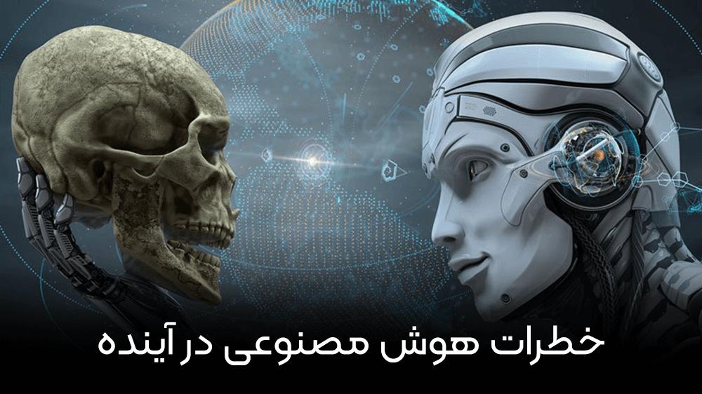 خطرات و تهدیدات هوش مصنوعی در آینده