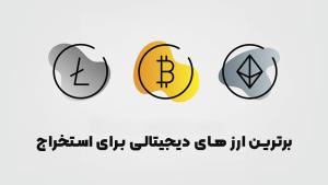 5 ارز دیجیتال برتر برای استخراج